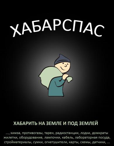 http://sex.nwd.ru/images/Habarspas.jpg
